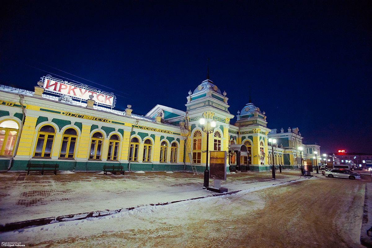 Вокзал Иркутск Вокзал Иркутск билеты Байкал красивый ЖД