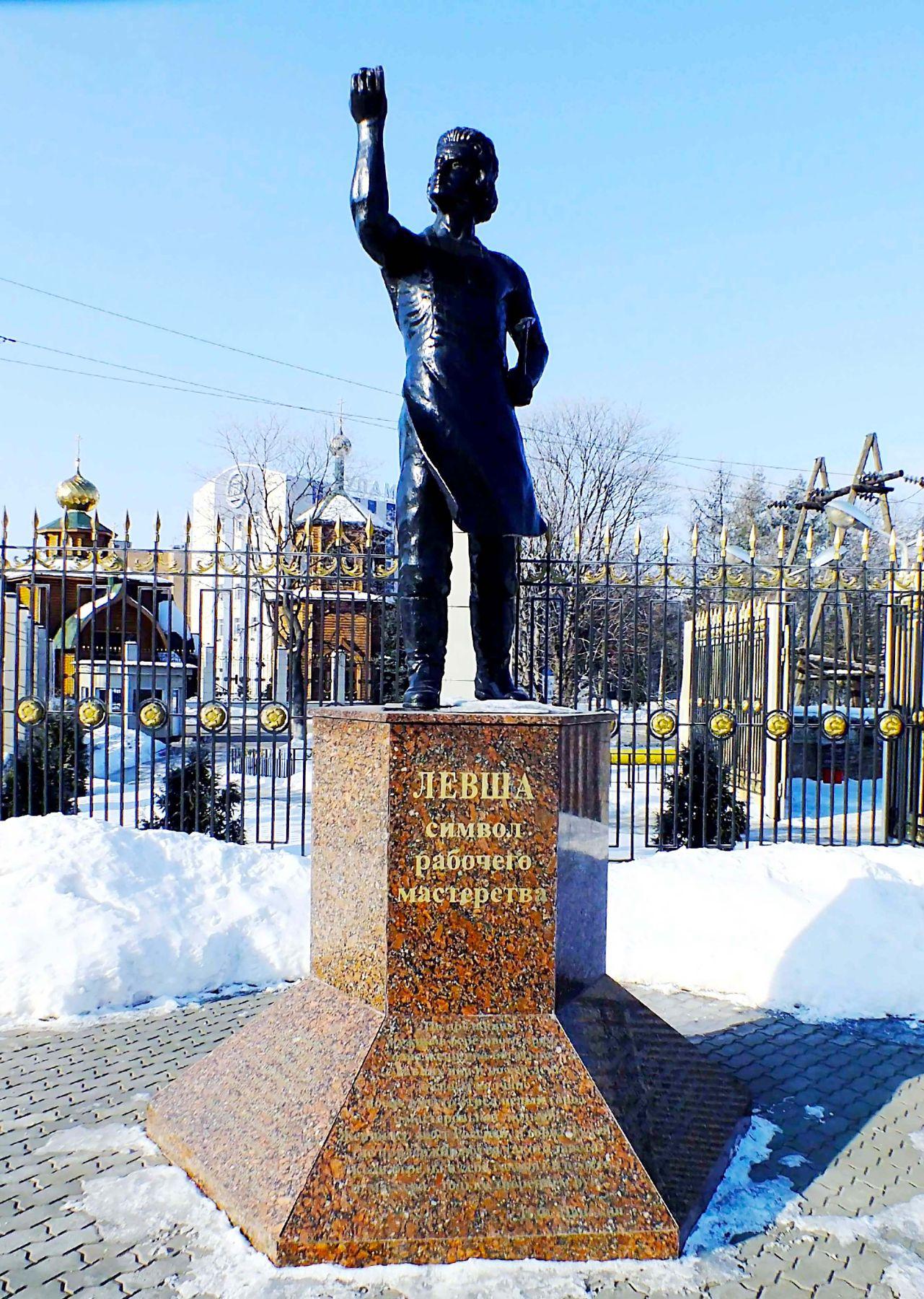 Левша Тула памятник Левша