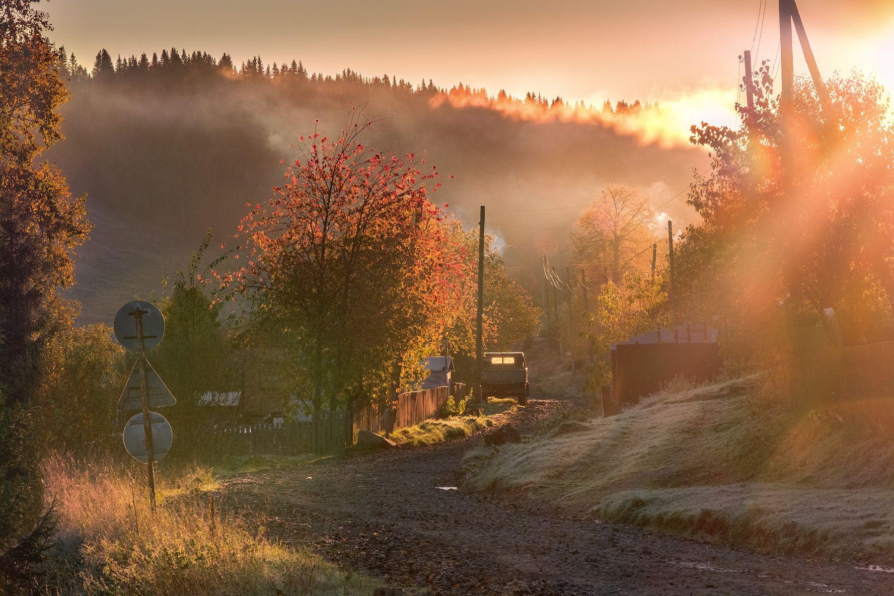 Лучи на кривой улочке утро рассвет село улица урал кусья пермь