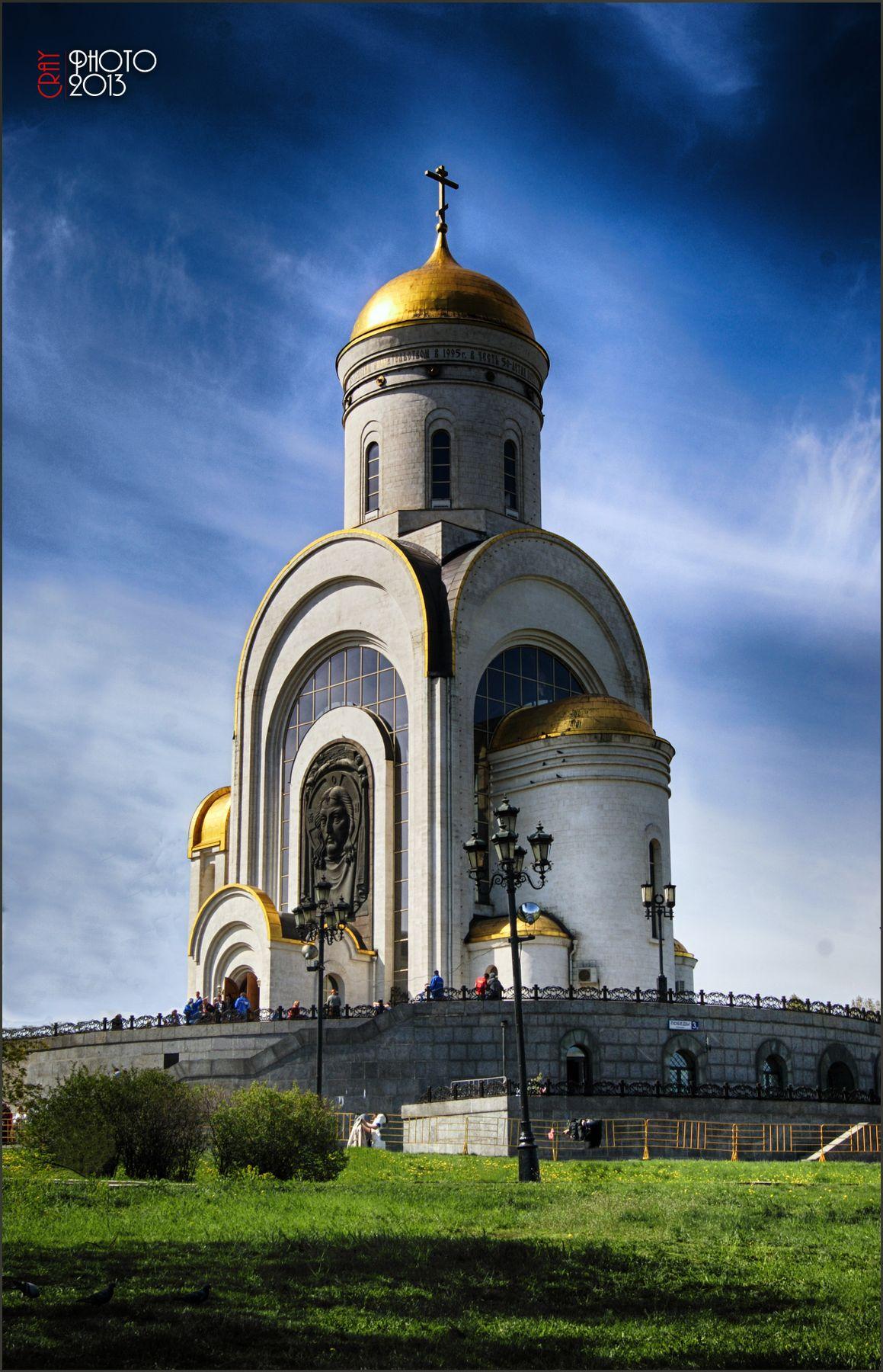 Храм Георгия Победоносца на Поклонной горе... Фотограф Краюшкин Сергей Фотография