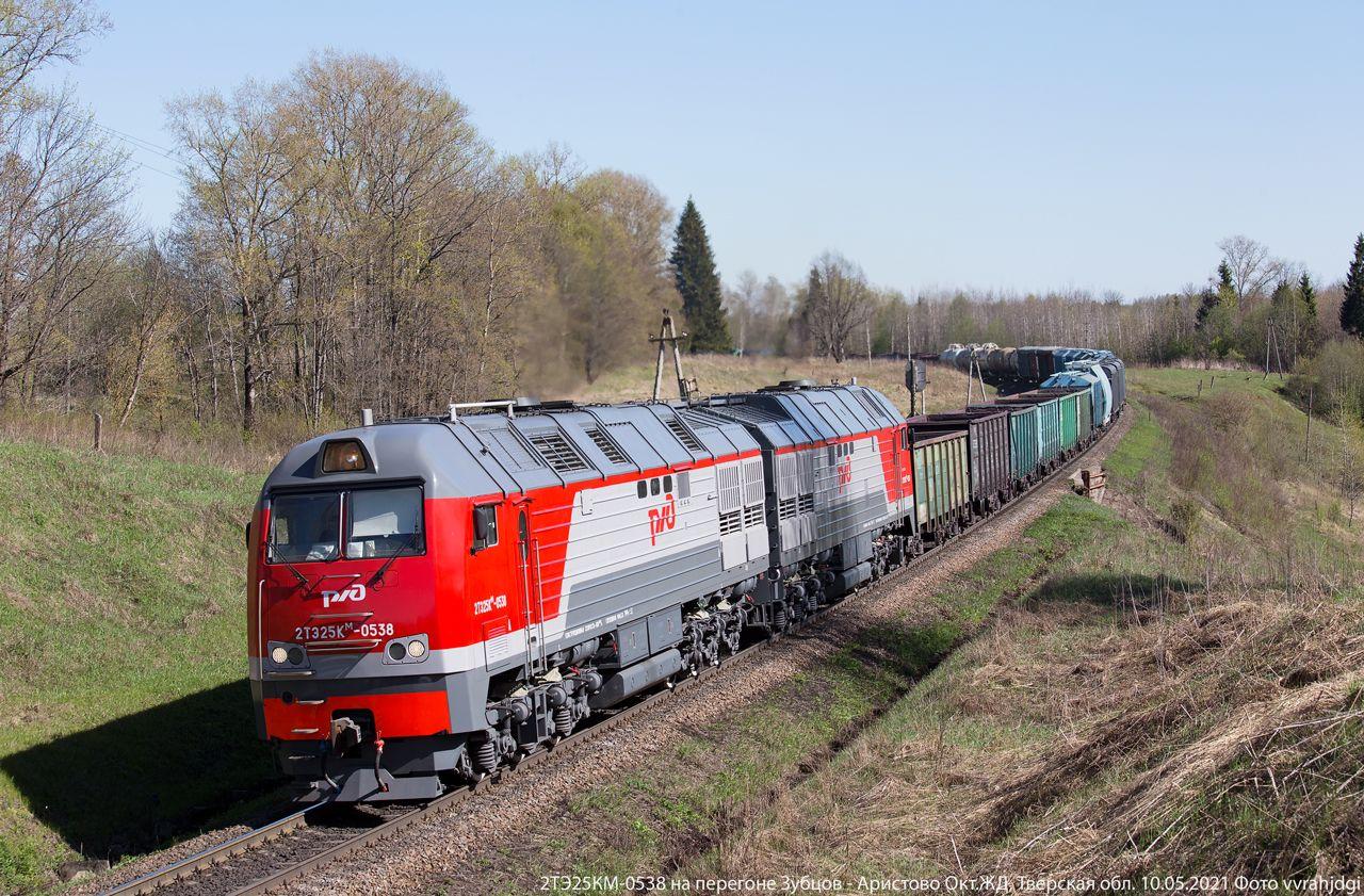 2ТЭ25КМ-0538 тепловоз 2ТЭ25КМ грузовой поезд