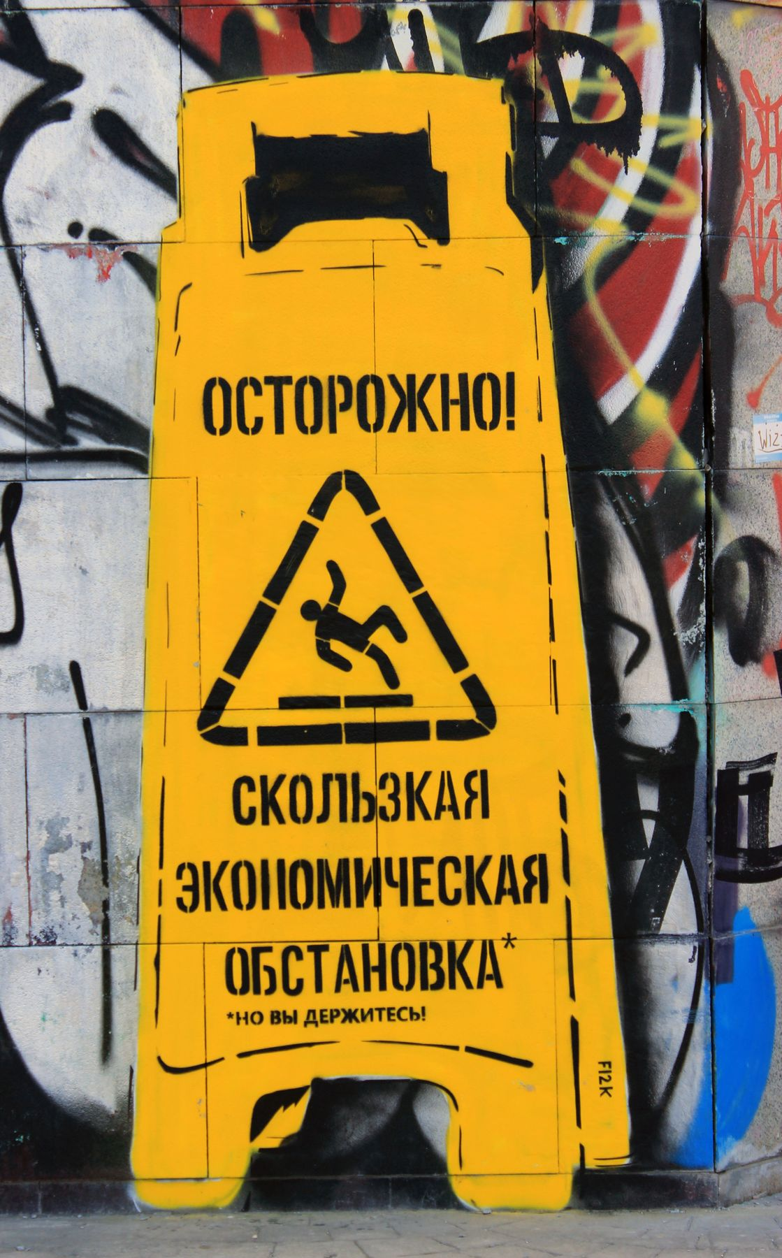 Danger! стритарт