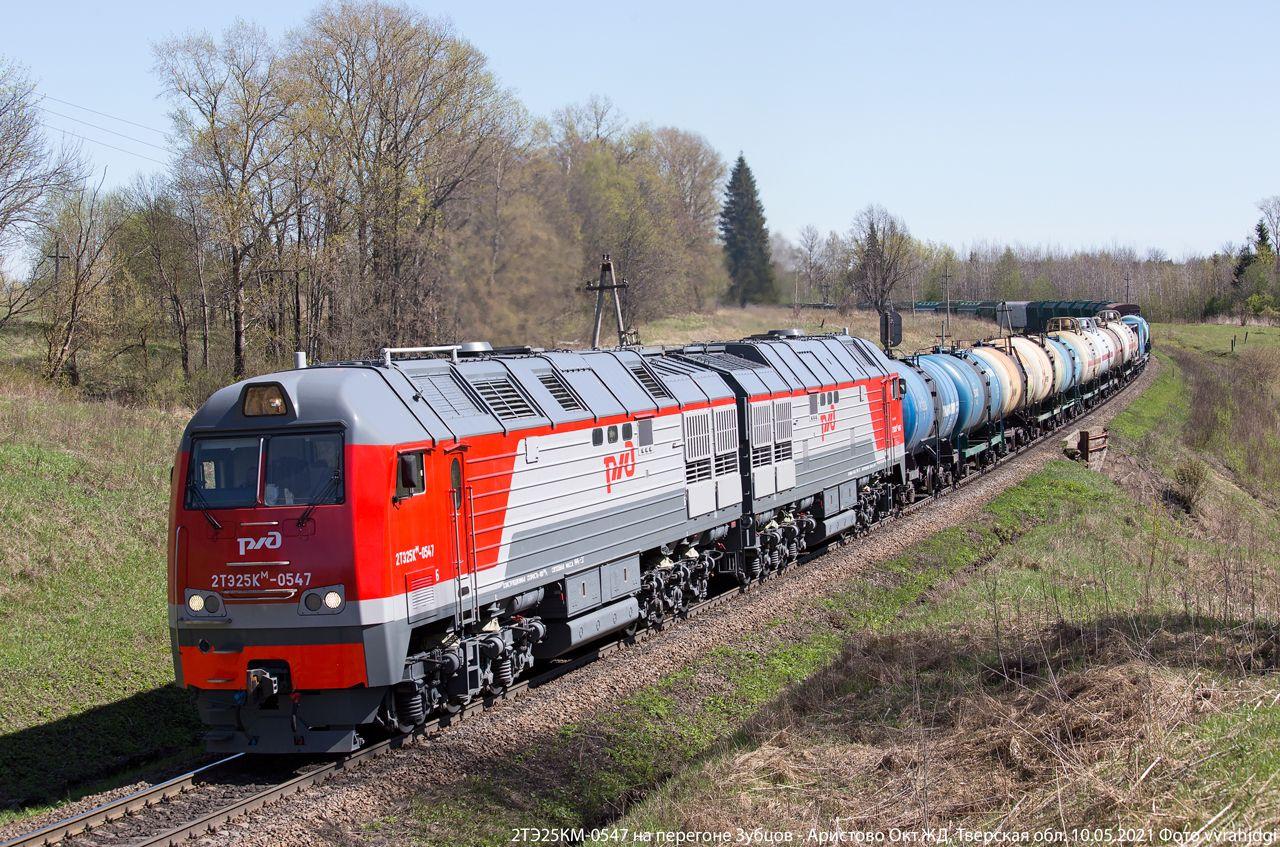 2ТЭ25КМ-0547 тепловоз 2ТЭ25КМ грузовой поезд