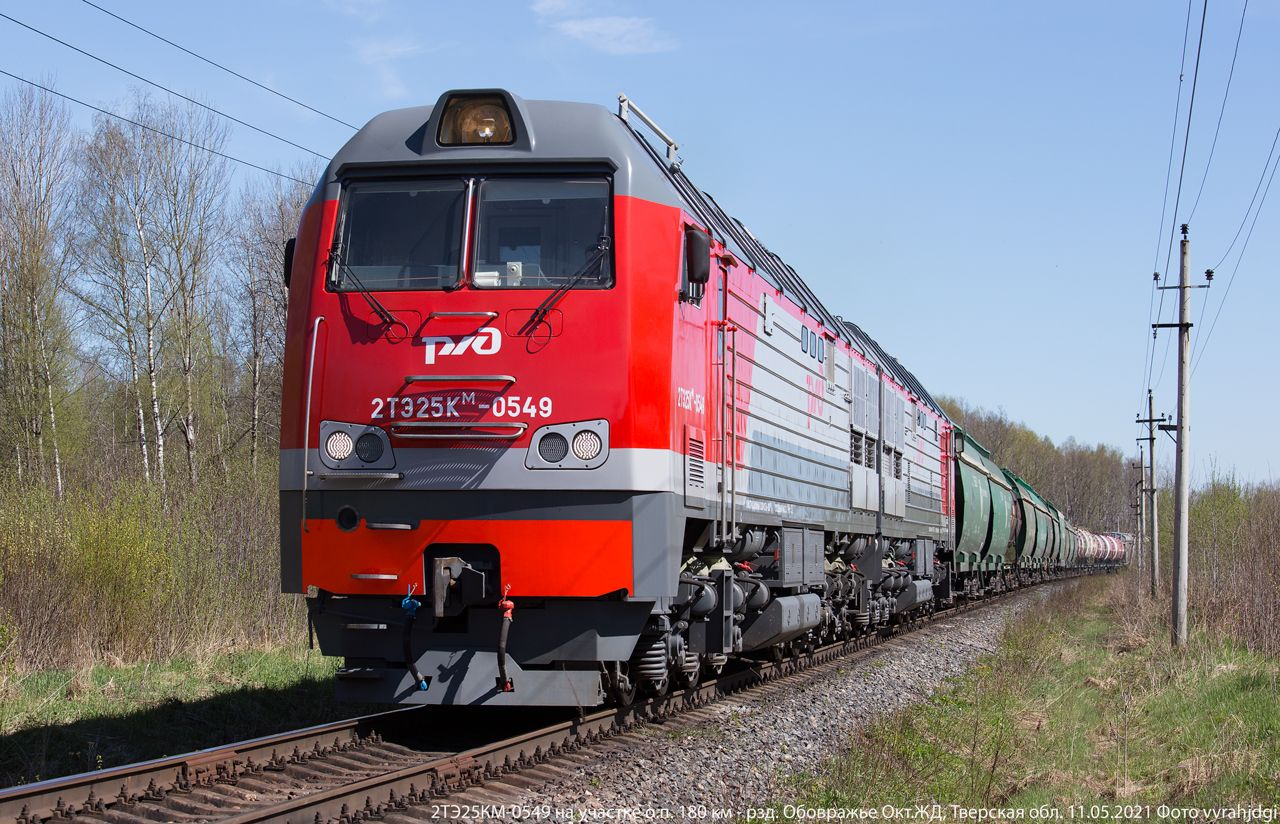 2ТЭ25КМ-0549 тепловоз 2ТЭ25КМ грузовой поезд