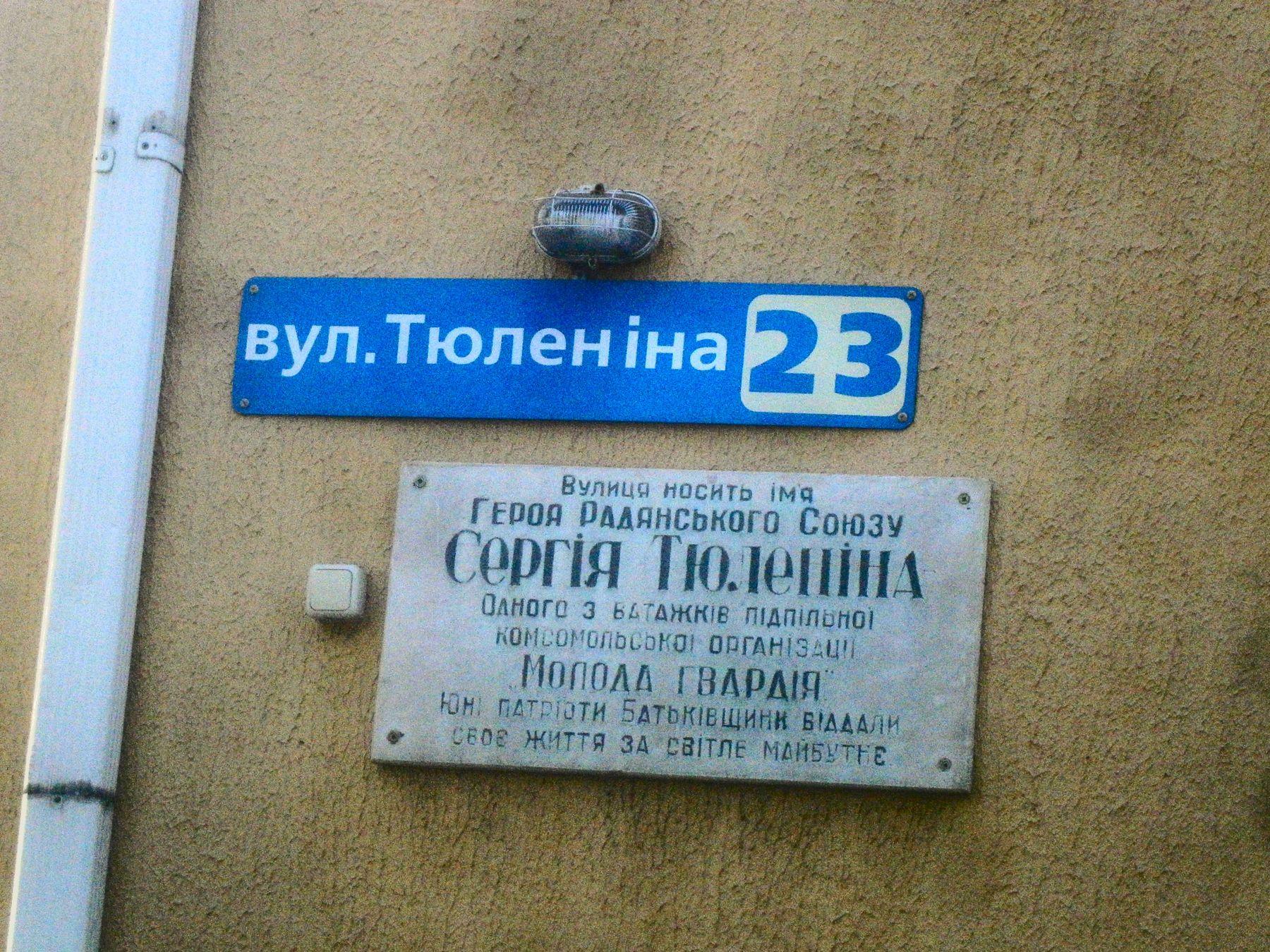 Выдуманный литературный герой стал героем Советского союза. Запорожье Тюленин