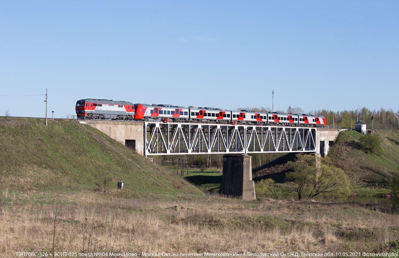 На мосту через Волгу тепловоз ТЭП70БС электропоезд ЭС1П Ласточка мост Волга