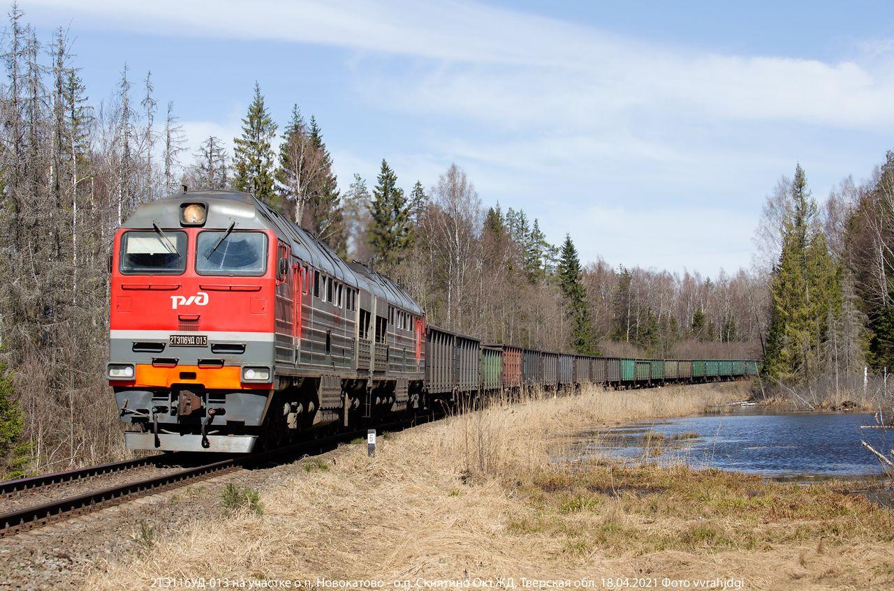 2ТЭ116УД-013 тепловоз 2ТЭ116УД грузовой поезд