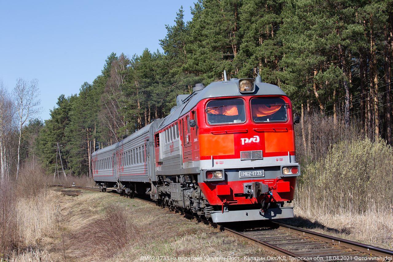 ДМ62-1733 тепловоз ДМ62 пригородный поезд