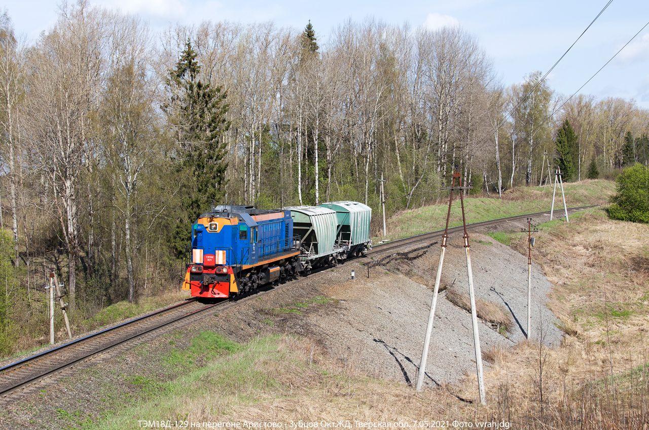 Вывозной тепловоз ТЭМ18Д вывозной поезд