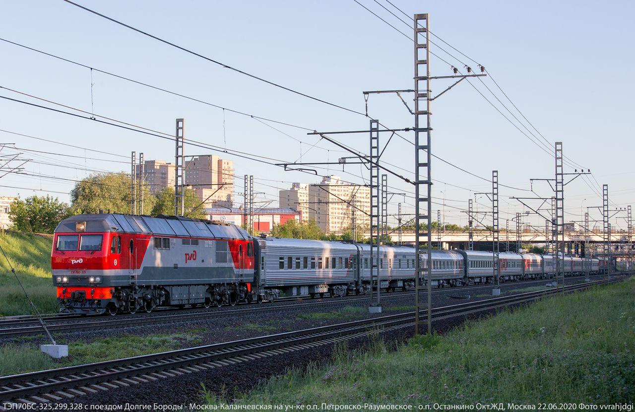 ТЭП70БС-325 с литерным поездом литерный поезд тепловоз ТЭП70БС