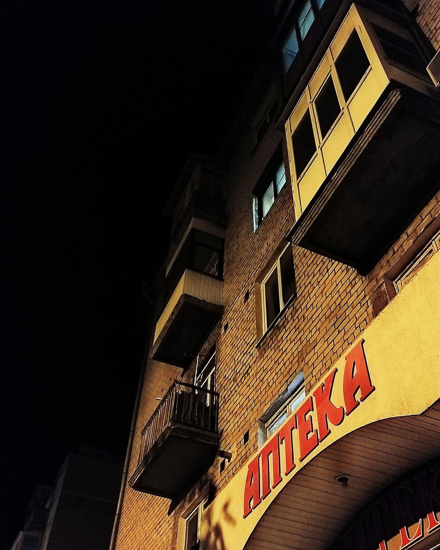 ночь.аптека ночь аптека город