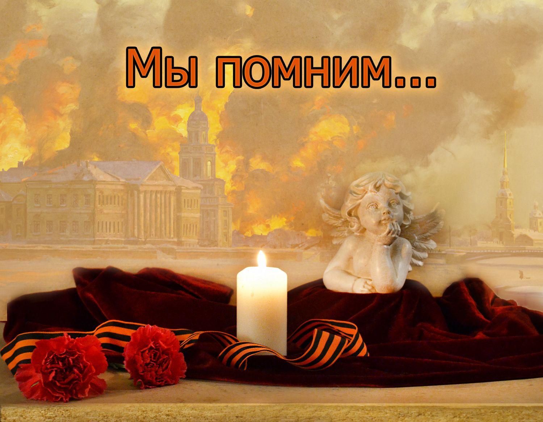 27 января день полного  снятия блокады Ленинграда... 8 сентября 1941 27 января1944 года ангел гвоздики день снятия блокады зима память свеча памяти цветы январь