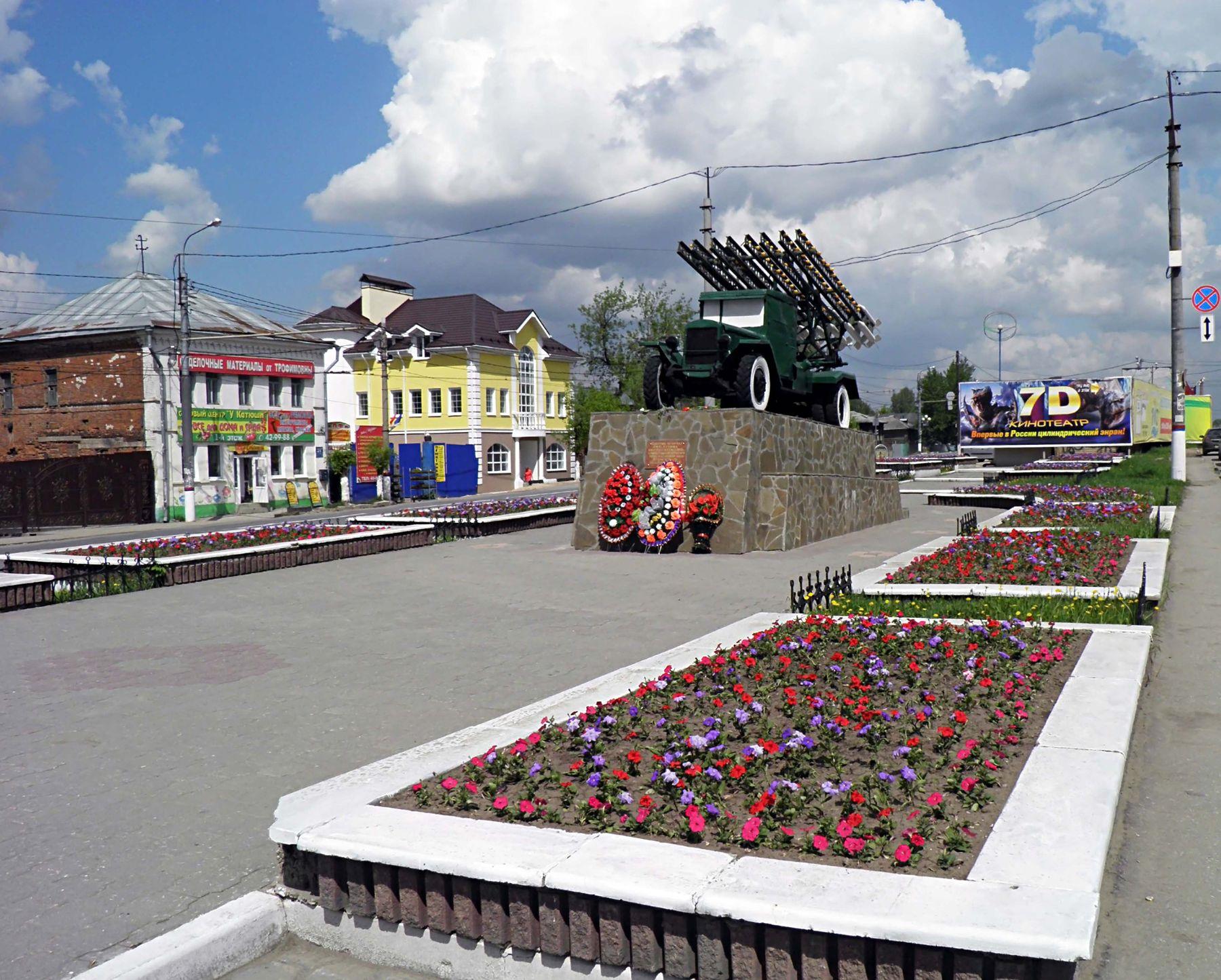 Под мирным небом Катюша Тула памятник