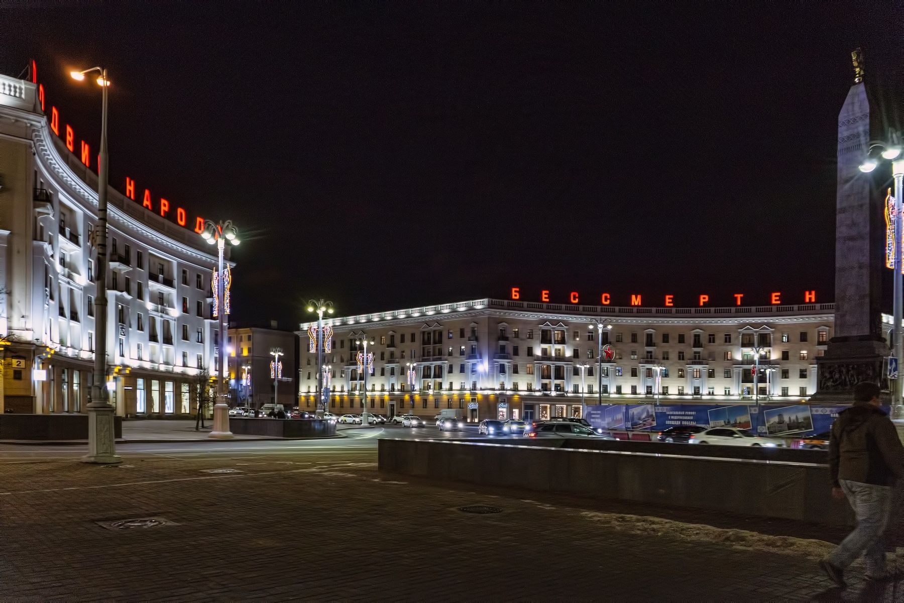Вечерний Минск архитектура город Минск путешествие