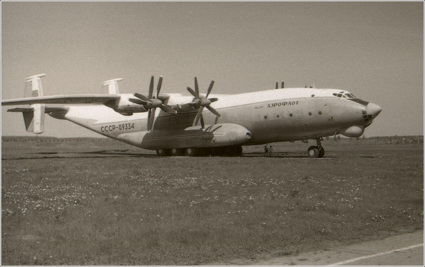 Ан-22 Ан-22 авиация самолет музей стоянка Монино 1986 год