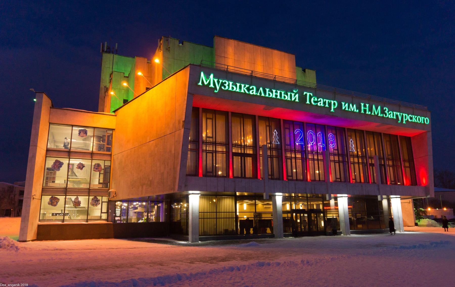 Иркутский музыкальный театр имени Н. М. Загурского Иркутск