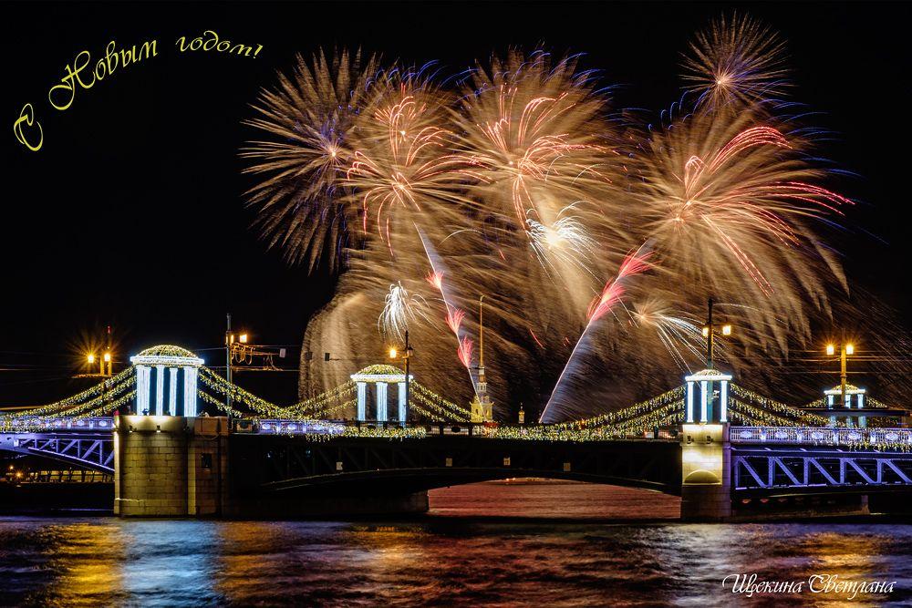 Со Старым Новым годом! Санкт-Петербург Дворцовый мост фейерверк вечер Новый год