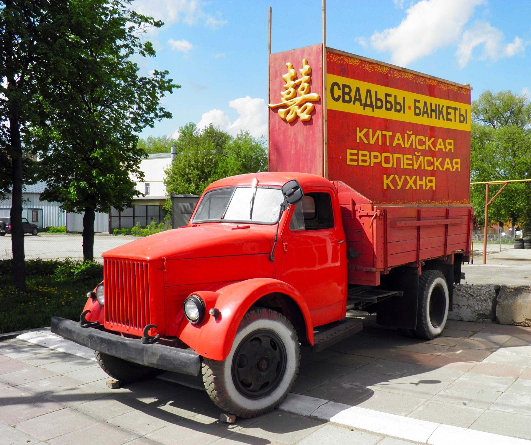 На новом поприще город ГАЗ-51 реклама