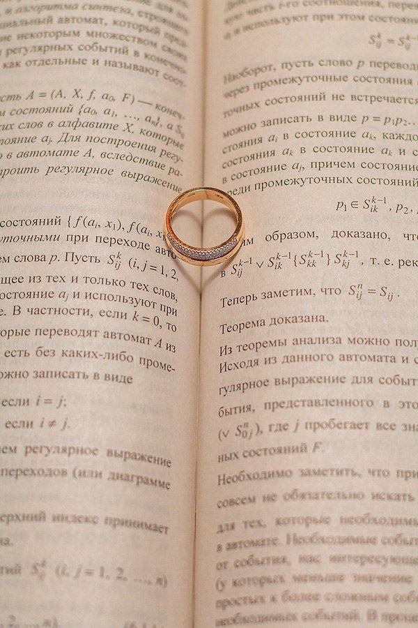 Любовь с Математиком... любовь свадьба кольца книга сердце